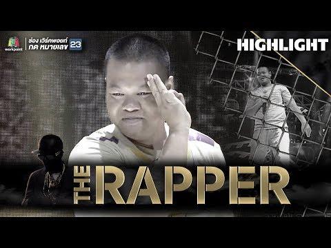 ลูกเสือจับมือ   โตโย KQ   THE RAPPER