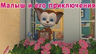 Барбоскины - Малыш и его приключения (мультфильм)(, 2014-05-02T07:56:28.000Z)