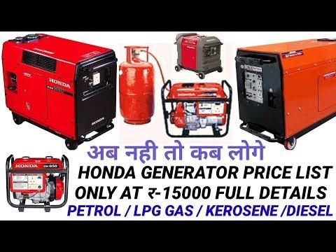 Honda Generator Price List Full Details In Hindi