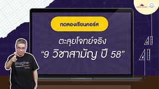 ทดลองเร ยน ตะล ยข อสอบจร ง physics 9 ว ชาสาม ญ ป 58