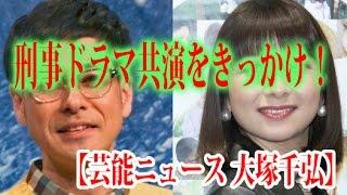 【芸能ニュース 大塚千弘】刑事ドラマ共演をきっかけ! 鈴木浩介&大塚...