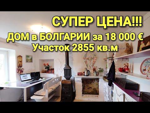 КУПИТЬ ДОМ В БОЛГАРИИ ЗА 18 000 € Недвижимость в Болгарии 2020