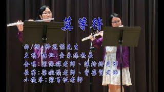 Publication Date: 2020-06-19 | Video Title: 莫等待