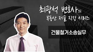 [부동산저술 직강시리즈] 건물철거소송실무(3)