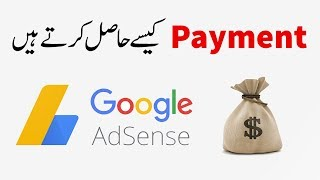 How to Withdraw Money From Google Adsense in Pakistan