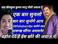 Gaa Raha Hu Is Mehfil Me by Sharukh Singer Amalner