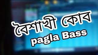 ENGLISH PAGLA KOB DJ SONG 2019 DJ ARAFAT ( LATEST UPDATED )