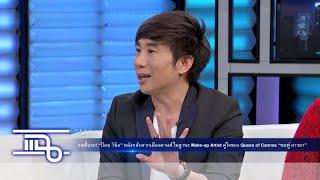 แฉ - ป้อม วินิจ Make-up Artist คู่ใจของ ชมพู่ อารยา และ ยิ่งยง ยอดบัวงาม วันที่ 24 พฤษภาคม 2559
