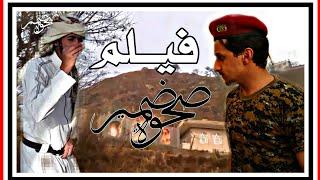 Download Video فيلم يمني صحوة ضمير 2018 MP3 3GP MP4
