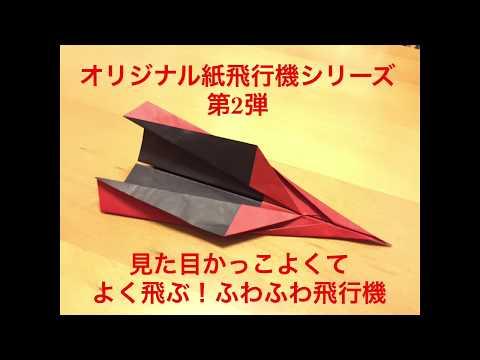 かっこよく て よく 飛ぶ 紙 飛行機 の 作り方
