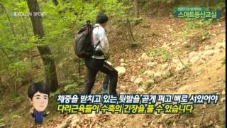 코오롱스포츠 스마트등산교실 11강 저속보행기술, 레스트…