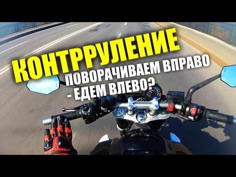 Контрруление (О мотоциклах на пальцах) - В шлеме