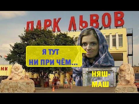 """Истоки проблем парка """"Тайган"""" или Платошкин и Делягин Поклонскую не сдадут"""