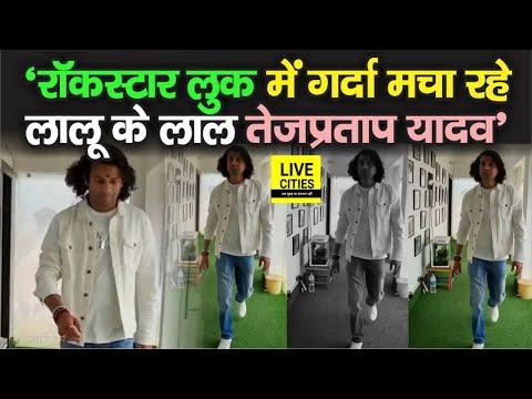Lalu Yadav के बेटे Tej Pratap बन गए RockStar, Social Media पर हो गया गर्दा, आप भी देखिए