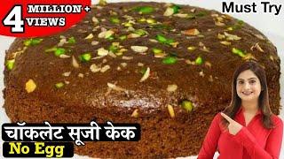 बिना अंडे का सॉफ्ट और स्वादिष्ट चॉकलेट सूजी केक कड़ाई मैं बनाने की विधि | Eggless Chocolate Suji Cake