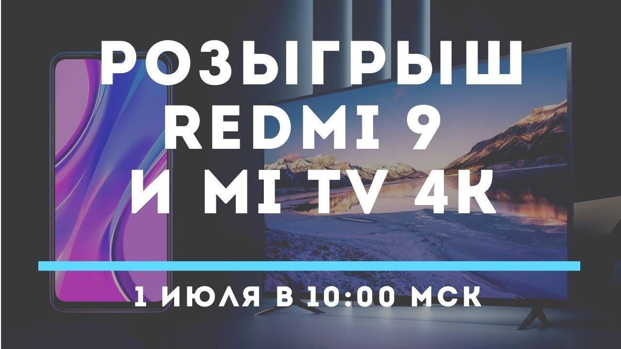 Большой розыгрыш телевизора Xiaomi и Redmi 9 в день голосования.