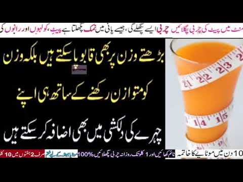 weight loss tips in urdu hindi ,Away , No Diet No Exercise , Drink  ,how to lose weight fast ,#54 thumbnail