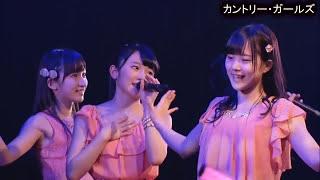 2015秋冬 [カントリー・ガールズ] 嗣永桃子・山木梨沙・稲場愛香・森戸...