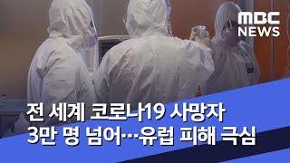 전 세계 코로나19 사망자 3만 명 넘어…유럽 피해 극심 (2020.03.29/12MBC뉴스)