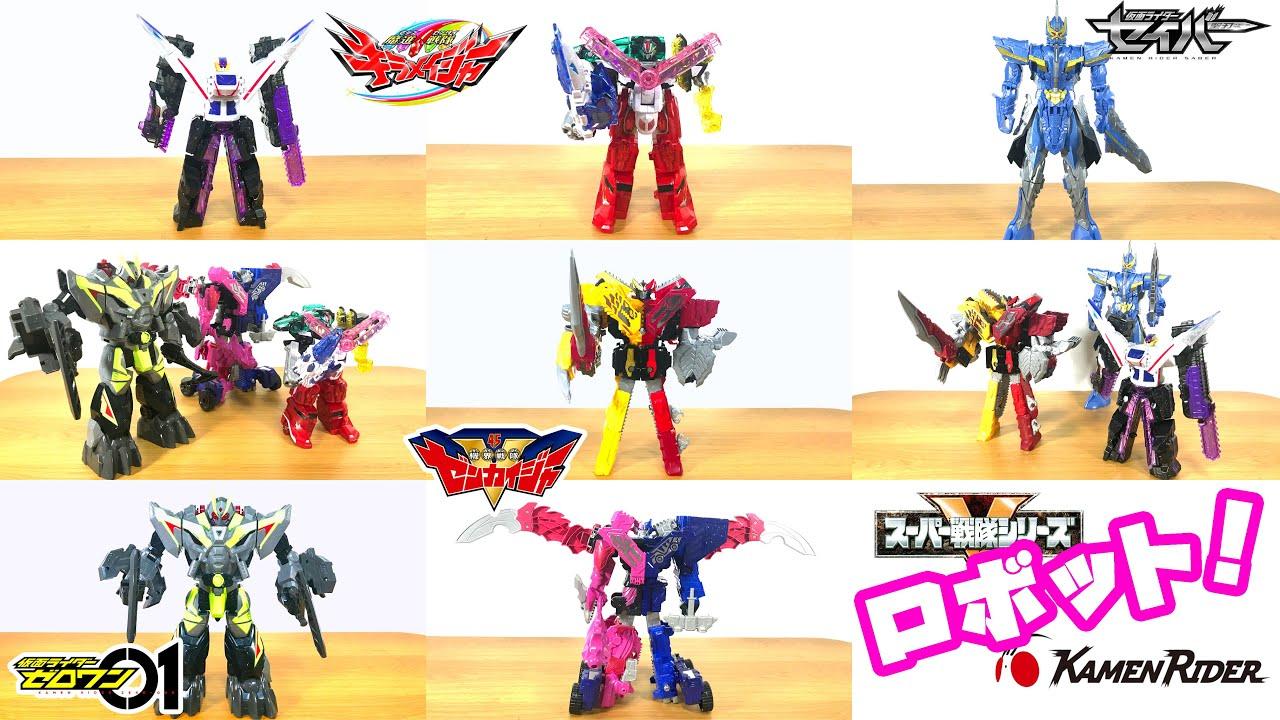 スーパー戦隊と仮面ライダーの変形合体ロボットが一緒に戦うぞ!仮面ライダーセイバーやゼンカイジャー達のロボットだ!