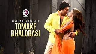 Tomake Bhalobasi | Bangla Movie Song | Shakib Khan, Bobby | Hasib, Kona | Adit | Rajotto