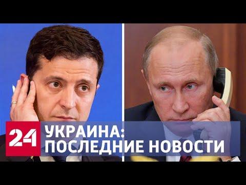 Разговор Путина и Зеленского и 'очищение власти'. Последние новости из Украины - Россия 24 - Видео онлайн