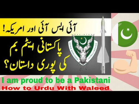 ISI And America _ Pakistani Nuclear Power Complete Documentary