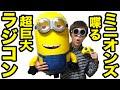ミニオンズの喋る超巨大ラジコンで遊んでみた! の動画、YouTube動画。