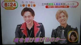 2016.4.1 めざましテレビ. 【三代目 J Soul Brothers】登坂広臣・岩田剛...