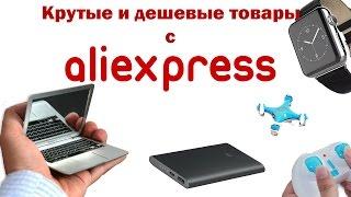 60 Крутых Товаров с Aliexpress до 1$ Доллара(, 2017-04-19T12:41:19.000Z)