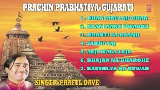 PRACHIN PRABHATIYA GUJARATI BHAJANS BY PRAFUL DAVE I FULL AUDIO SONGS JUIKE BOX
