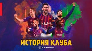 История клуба Барселона Часть первая