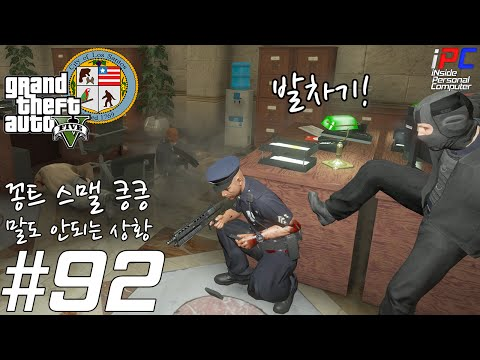 iPC의 GTA V LSPDFR: 경찰모드 #92 - 꽁트같은 은행강도들...