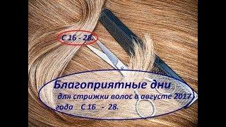 Благоприятные дни для стрижки волос в августе 2017 года  с16 -28.