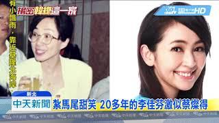 20181205中天新聞 蘿莉時期的韓冰! 網友翻出19年前農民曆