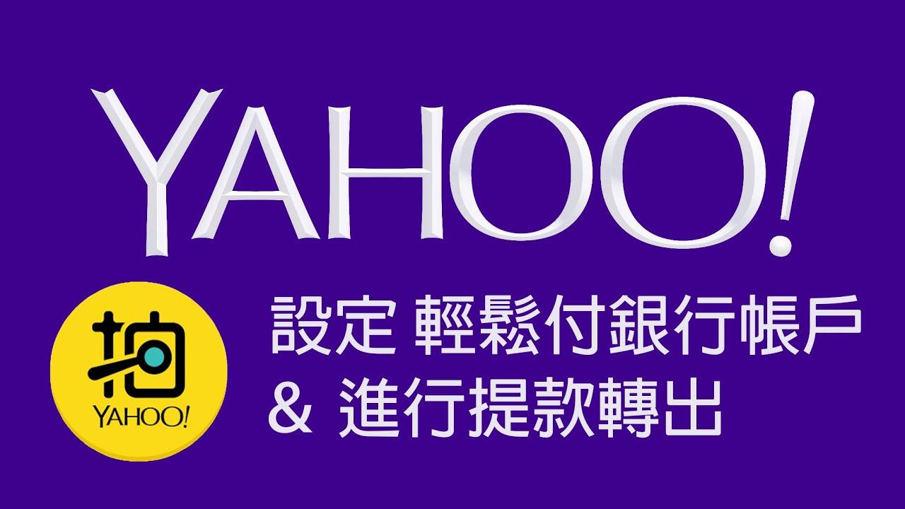 Yahoo奇摩拍賣 設定輕鬆付銀行帳戶 & 進行提款轉出 - YouTube