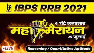 IBPS RRB 2021 | Reasoning  / Quantitative Aptitude | 4 Hour महा मैराथन | By Shipra \u0026 Sunil Mahendras