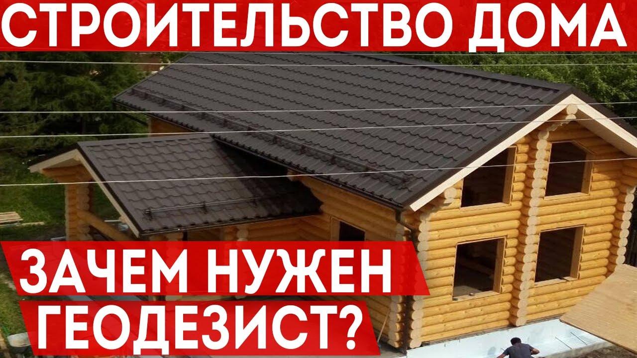 Зачем геодезист на участке? Строим дом правильно!