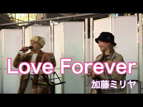加藤 ミリヤ love forever