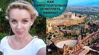 Как самостоятельно осмотреть Афины? ГРЕЦИЯ. (Mila MyWay)(Рассказываю, как самостоятельно осмотреть Афины без знания греческого языка и без ущерба для кошелька...., 2015-08-15T07:30:00.000Z)