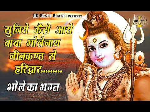Bhole Ka Bhagat (Audio Song) | Latest Bhole Bhajan 2019 | Dillwala Jaat | Latest Bhakti Song 2019