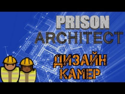 Prison Architect - Архитектурный урок строительства камер, комфорт