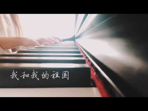 我和我的祖国   钢琴曲