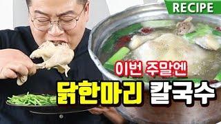 닭 한 마리 칼국수 레시피. 만원으로 온가족이 즐기는요리. 칼국수. 맛상무 korean chicken soup