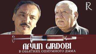 В объятии опиумного дыма | Афюн гирдоби (узбекский фильм на русском языке) 2007