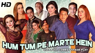 HUM TUM PE MARTE HEIN (FULL DRAMA) 2018 NEW STAGE DRAMA - HI-TECH MUSIC