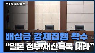 [취재N팩트] 법원 &…