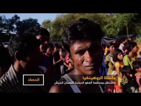 أمنستي: جيش ميانمار قتل مئات المسلمين الروهينغا  - نشر قبل 5 ساعة