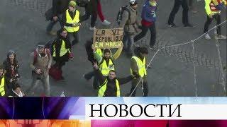 Париж готовится к новым массовым протестам «желтых жилетов».