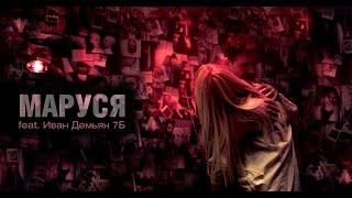 Смотреть клип Маруся Feat. Иван Демьян 7Б - Карты Памяти